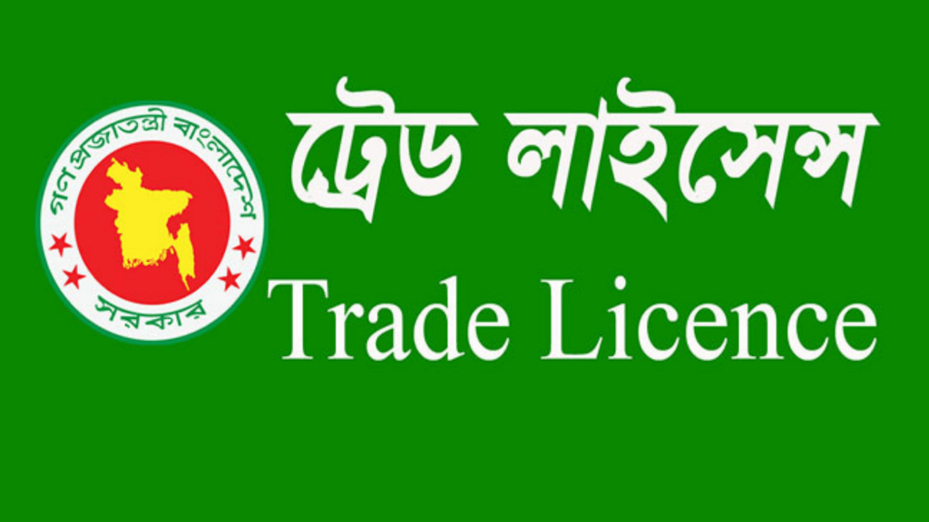 How to Get Trade License in Bangladesh