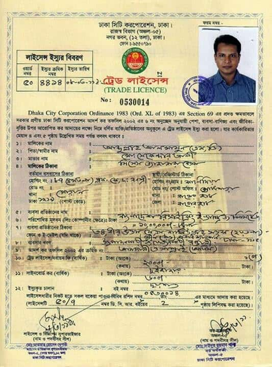 I Get My Trade License in Bangladesh Very Fast Way