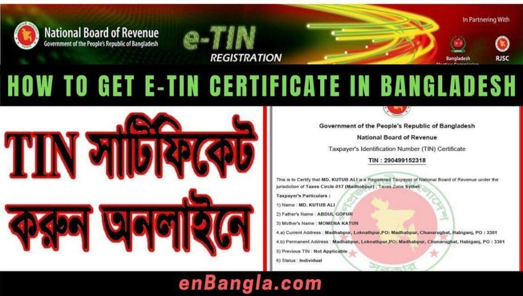 How To Get E-TIN Certificate In BD NBR Bangladesh